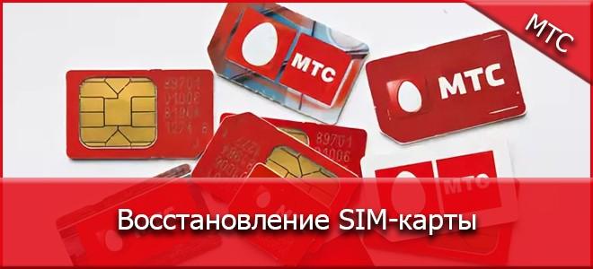Как восстановить SIM-карту МТС
