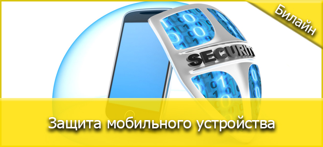 Антивирусное ПО для смартфона