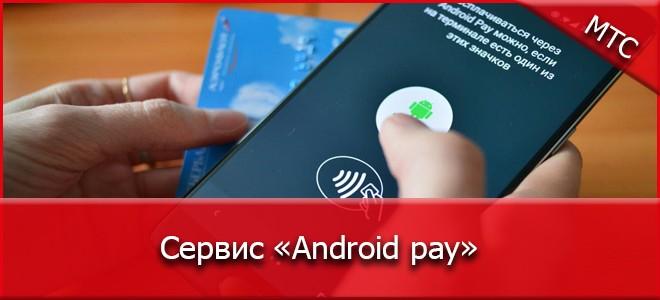 Платежный сервис для Андроид устройств