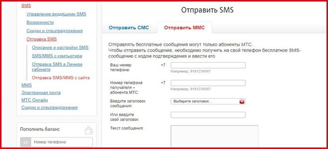 Форма отправки ММС