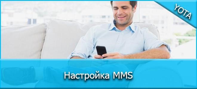 Конфигурация телефона для отправки ММС