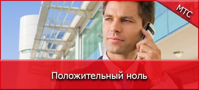 Услуга для звонков при нуле