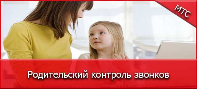 Услуга для контролирования вызовов ребенка