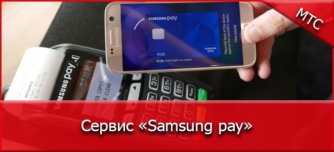 Платежный сервис от МТС