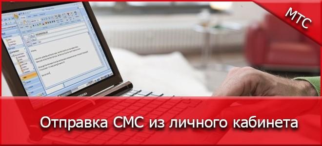 Отправка сообщений из кабинета