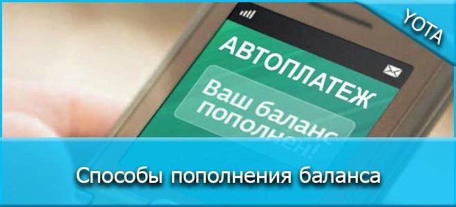Как пополнить счет телефона