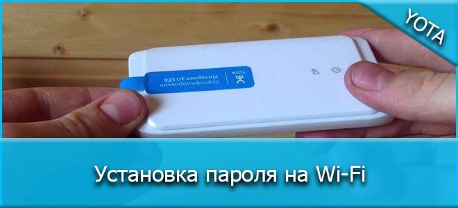 Защищаем Wi-Fi роутер паролем