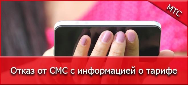 Услуга блокирующая СМС содержащие информацию об изменениях в ТП
