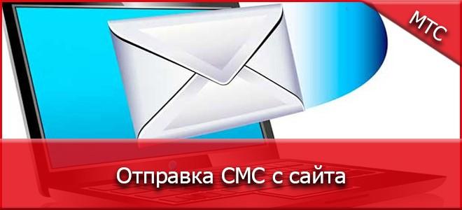 Сервис отправки СМС