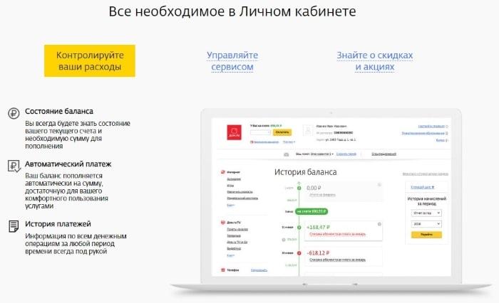 возможности личного кабинета дом.ру