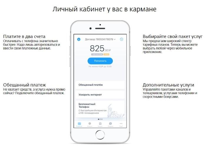 приложение для входа в личный кабинет Мой дом.ру