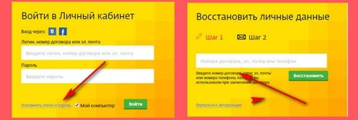 регистрация личного кабинета дом.ру