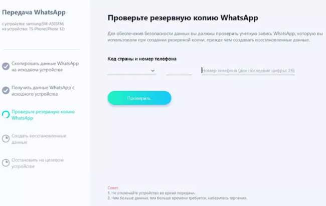 Передача данных WhatsApp между двумя устройствами (iOS/Android)