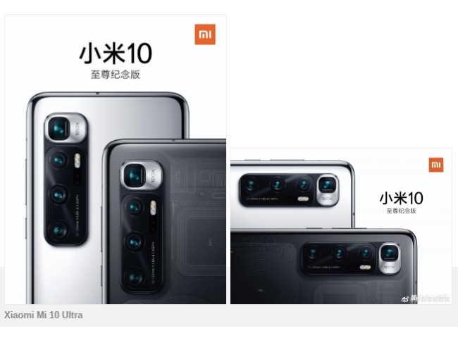 Xiaomi Mi 10 Ультра